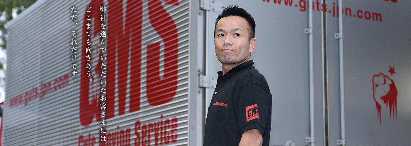 株式会社GENKI/ガッツムービングサービス 部長 森屋 英之