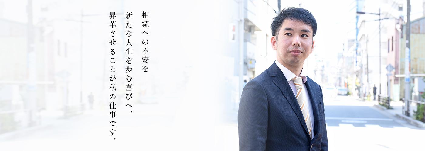 行政書士法人よしだ法務事務所 東京オフィス代表 松浦 祐大