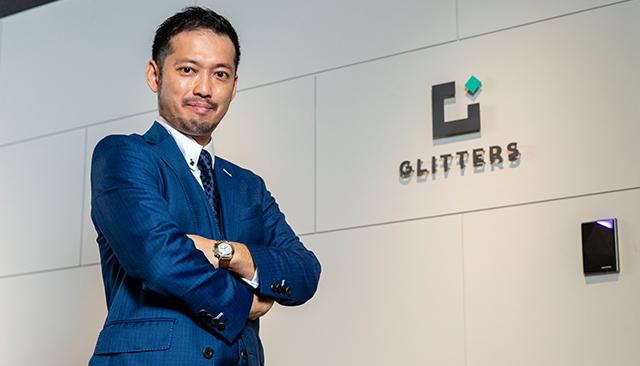 株式会社GLITTERS(グリッターズ) 代表取締役 見條 陽亮