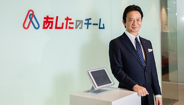 株式会社あしたのチーム 代表取締役社長 髙橋 恭介