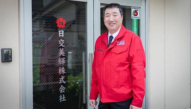 日交美輝株式会社 代表取締役 大橋 康弘