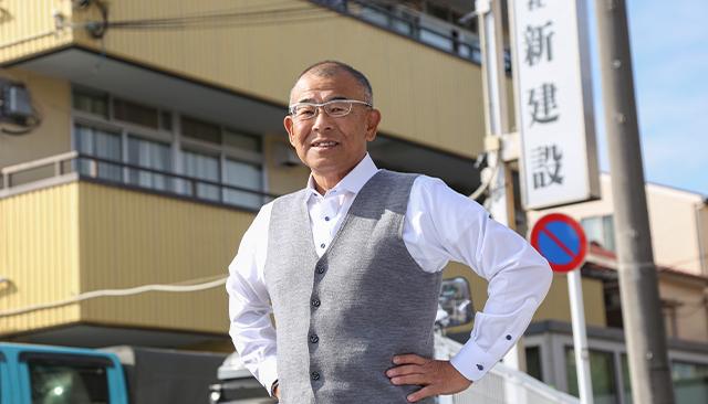 株式会社新建設 代表取締役 大金 弘幸