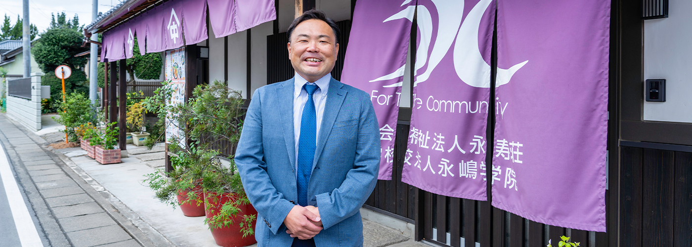 社会福祉法人 永寿荘 副理事長 永嶋 正史