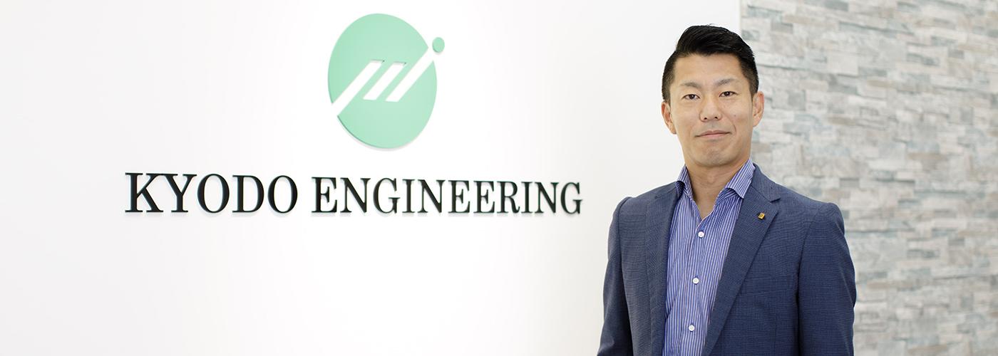 共同エンジニアリング株式会社 代表取締役社長 堀尾 慎一郎