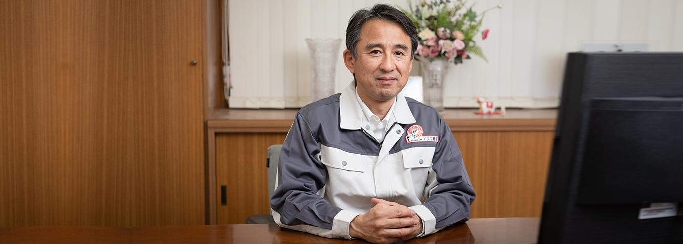 株式会社アラキ総産 代表取締役 荒木 英機