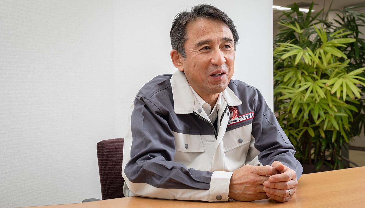 ——アラキ総産は創業から60年を迎えようとしているなか、業績を伸ばしていますね。好調の理由を教えてください。
